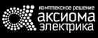 Бухгалтерские услуги для Аксиома Электрика