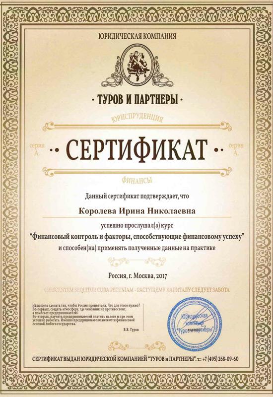 Сертификат по курсу Финансовый контроль и факторы, способствующие финансовому успеху - 2017 г.