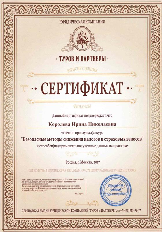 Сертификат по курсу Безопасные методы снижения налогов и страховых взносов - 2017 г.