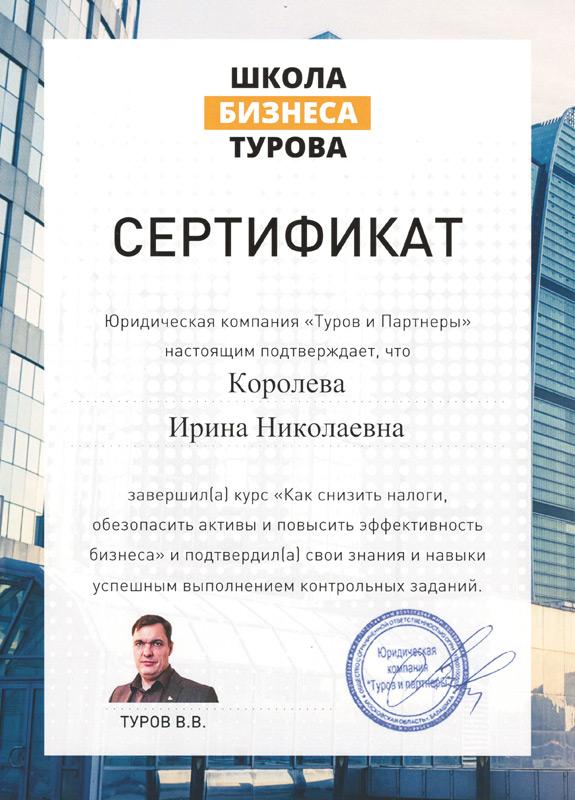 Сертификат по курсу Как снизить налоги