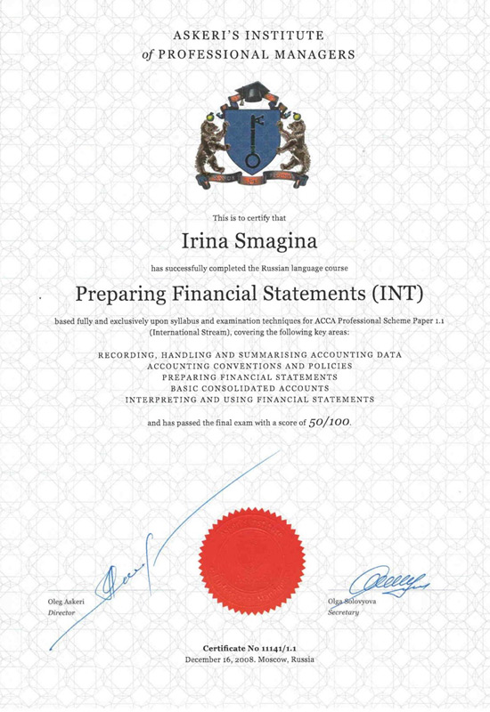 Сертификат Preparing Financial Statements (INT)